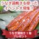 イベント「イベントを開催して美味しい甲佐鰻をGETしよう!当選者には甲佐うなぎプレゼント★」の画像
