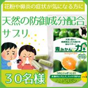 花粉の季節!鼻炎対策や自己免疫アップを求める方に★青みかん+プロポリスでサポート