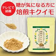 焙煎タイプ・熊本県産 キクイモ 粉末