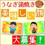 特大★うなぎ蒲焼きプレゼント<美味しい顔募集>