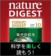 Nature Digest最新号をプレゼント