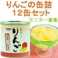 HOKO食のスマイルショップ 『りんごの缶詰12缶セット』モニター募集/モニター・サンプル企画