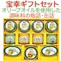 HOKO食のスマイルショップ 【宝幸オリーブオイル詰合せ】モニター募集/モニター・サンプル企画