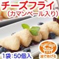 HOKO食のスマイルショップ 【チーズフライ 1袋50個入り】モニター募集/モニター・サンプル企画