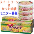 HOKO食のスマイルショップ 『コーン8缶&かつお油漬缶詰3缶』モニター募集/モニター・サンプル企画