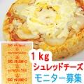 HOKO食のスマイルショップ 【シュレッドチーズ 業務用:1kg】モニター募集/モニター・サンプル企画