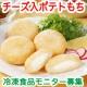 HOKO食のスマイルショップ 【チーズ入ポテトもち】モニター募集