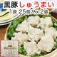 イベント「HOKO食のスマイルショップ 【黒豚しゅうまい2袋(1袋25個入)】モニター募集」の画像