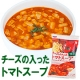 HOKO食のスマイルショップ【チーズの入ったトマトスープ】 モニター募集