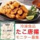 イベント「HOKO食のスマイルショップ 【たこ唐揚 1袋:500g】モニター募集」の画像