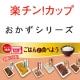 イベント「HOKO食のスマイルショップ 【ごはんと食べよう 楽チン!カップ】モニター募集」の画像