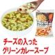 HOKO食のスマイルショップ【チーズの入ったグリーンカレースープ】 モニター募集