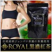 素肌革命 ロイヤル黒濃紅茶