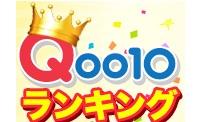 Qoo10 ランキング