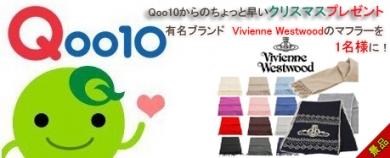 Qoo10 facebook キャンペーン