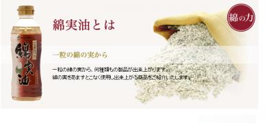 岡村製油株式会社