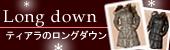 ダウン80%の暖かいロングダウン【ティアラ(ファッション&雑貨)】