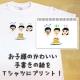 イベント「親子ペアでオリジナルTシャツ作ろう!あなたならどんなTシャツを作りますか?」の画像