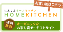 にんじんホームキッチン
