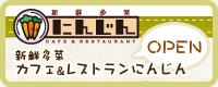カフェ&レストランにんじん