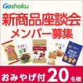 新商品に関する座談会メンバー募集!8/3(金)@茅場町/モニター・サンプル企画