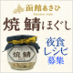 イベント「【レシピ募集】函館あさひ 焼鯖(さば)ほぐしを使った夜食レシピ♪」の画像