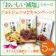 【フォトジェニックキャンペーン!】「おいしい減塩」シリーズ【5名様】