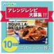イベント「【アレンジレシピ募集】魚介たっぷりのブイヤベース」の画像