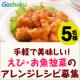 イベント「【5名様】手軽で美味しい!えび・お魚のお惣菜アレンジレシピ募集」の画像