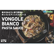 「【アレンジレシピ募集!】アサリたっぷりのボンゴレビアンコパスタソース♪」の画像、株式会社合食のモニター・サンプル企画