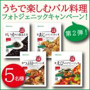 「第3弾!【フォトジェニックキャンペーン!】うちで楽しむバル料理【新商品♪】」の画像、株式会社合食のモニター・サンプル企画