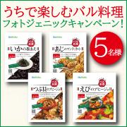「【フォトジェニックキャンペーン!】うちで楽しむバル料理【新商品♪】」の画像、株式会社合食のモニター・サンプル企画