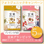 【フォトジェニックキャンペーン】玄米グランビッツ【5名様】