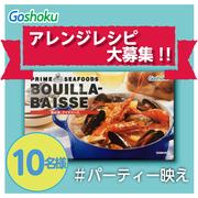 「【アレンジレシピ募集】魚介たっぷりのブイヤベース」の画像、株式会社合食のモニター・サンプル企画