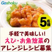 「【5名様】手軽で美味しい!えび・お魚のお惣菜アレンジレシピ募集」の画像、株式会社合食のモニター・サンプル企画