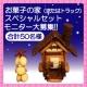 イベント「お菓子の家・トラックが出来る!スペシャルセットモニタープレゼント大募集!!」の画像