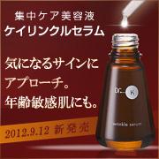 ドクターケイ【新発売】ケイリンクルセラム