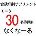 【現品30名様募集】ダイエットサプリ なくなーるのモニター/モニター・サンプル企画
