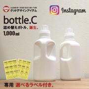 「【30名モニター募集】Instagram限定!詰め替え出来る、見せる収納ボトル②」の画像、株式会社クレスのモニター・サンプル企画