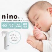 「nino(ニーノ) 次亜塩素酸水 除菌消臭スプレーのインスタ投稿モニター30名様募集!」の画像、株式会社オーガランドのモニター・サンプル企画