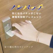 ノンパッチ 静電気抑制ブレスレットのインスタorブログ投稿モニター20名様募集!