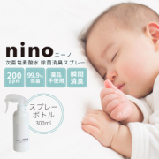 nino(ニーノ) 次亜塩素酸水 除菌消臭スプレーのインスタ投稿モニター30名様募集!