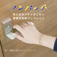 株式会社オーガランドの取り扱い商品「ノンパッチ 静電気抑制ブレスレット」の画像
