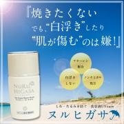 【ブログ投稿】夏の紫外線対策!美容液UVケア日焼止め『ヌルヒガサ』【現品】