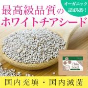 """【現品】ぷるぷるにふくらむ""""ホワイトチアシード""""レシピモニター20名募集!"""