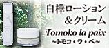 Tomoko la paix~トモコ・ラ・ぺ~  白樺ローション&クリーム