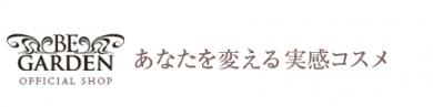BeGarden~ビー・ガーデン~ オリジナルコスメ販売