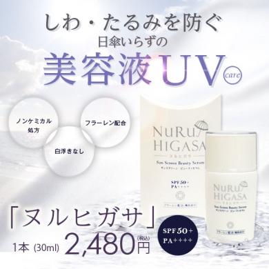 美容液UVケア/ヌルヒガサ SPF50+ PA++++