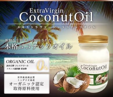 トランス脂肪酸0!エキストラヴァージンココナッツオイル