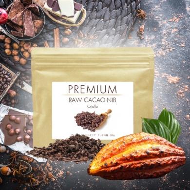 チョコレート感覚のスーパーフード『プレミアムロウカカオニブ』